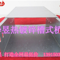 供应华昱热镀锌电缆桥架 优质桥架生产