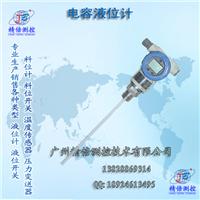 供应高温杆式智能电容式料位传感器