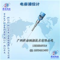 供应广东EBQ系列耐酸碱电容式料位仪