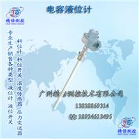 供应广州精倍EBQ系列静电容式液位变送器