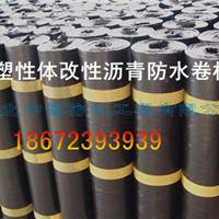 中豫APP塑性体改性沥青防水卷材