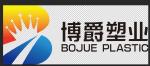 河北博爵塑料制品股份有限公司