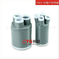 供应长园电缆附件长园冷缩电缆终端8.7/15KV