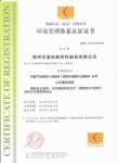 环境管理体系认证书