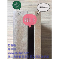 40厘 竹香板(无甲醛板)超厚板 环保板