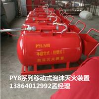 供应移动式泡沫灭火装置产品
