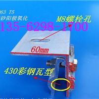 yx65-400屋面板附件