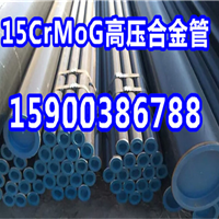 15CrMoG高压无缝钢管合金管