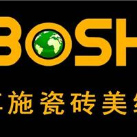 博施(中国)运营部