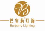 中山市巴宝莉灯饰有限公司