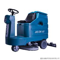 供应重庆洁驰小型驾驶式洗地机A7