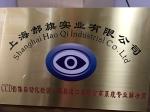 上海郝旗实业有限公司