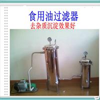 食用油过滤器小榨油坊让油变清亮的过滤方法