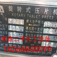 供应二手ZP31型旋转式压片机二手压片机