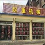 青海新乡矿山起重机有限公司