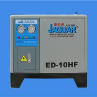 供应台湾捷豹空压机冷冻式干燥机