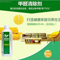 甲醛清除剂 甲醛检测治理办公室家庭
