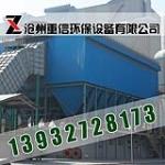 沧州重信环保设备有限公司