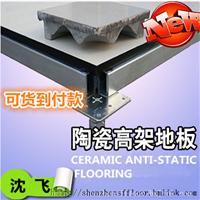 样品可免费送,广州沈飞陶瓷防静电地板