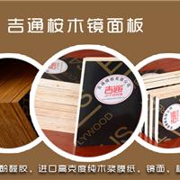 供应山东建筑模板/竹胶板/杨木板厂家直销