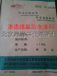 临夏厂供CABR-WP渗透结晶型抗渗保护剂