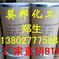 供应苯骈三氮唑