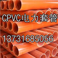 河北生产CPVC电力管、高压穿线管的厂家