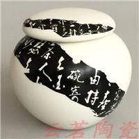 景德镇茶叶罐【景德镇云茗陶瓷有限公司】