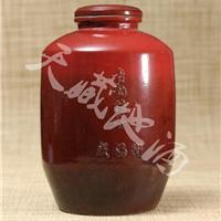 供应藏久牌红釉、黄釉陶瓷酒坛