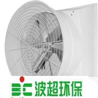 上海厂房降温风机 玻璃钢负压风机厂家
