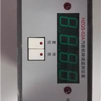 供应哈汽专用HZQS-02A汽轮机转速监测装置
