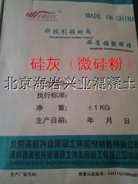 河北厂家专供硅灰/微硅粉批发价格