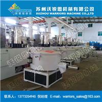 供应SLR-Z300/600PVC冷热混料机组