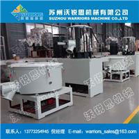 供应SLR-Z500/1000高速混合机组