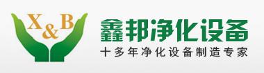鑫邦净化设备有限公司