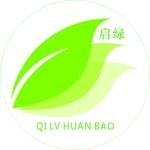 东莞市启绿环保科技有限公司