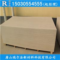 瑞尔法硅酸钙板厂家 硅酸钙板价格