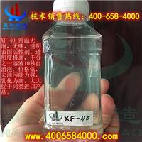 XF-40洗玻璃最好的乳化型喷淋清洗用无
