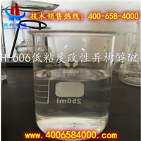 H-606低泡环保油污乳化剂用低粘度表面