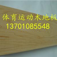 体育场地专用木地板 体育运动木地板厂家