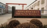 上海奔来特种合金有限公司