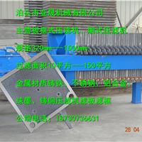 870型板框式不锈钢压滤机厂家最低价