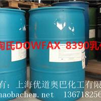 美国陶氏一级代理DOWFAX 8390表面活性剂