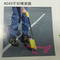 供应手杖喷涂器(草坪漆)