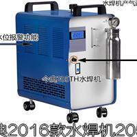 今典2016款水焊机、今典水焊机扬名广交会