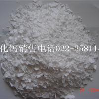 工业氯化钙 天津氯化钙