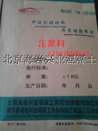 天津厂供管道压浆料/新标准压浆料