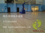 漯河市体育室内地板 运动场地木地板 篮球木地板结构
