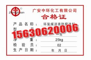 广州市环氧煤沥青防腐涂料经销商