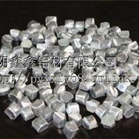 供应脱氧专用铝粒/铝豆